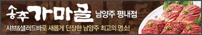 송추가마골 남양주 평내점