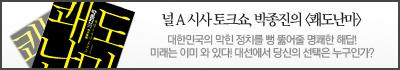 박종진의 쾌도난마