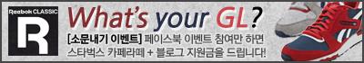 Reebok 리복 (3,000원)