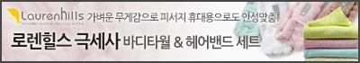 극세사 바디타월+헤어밴드 세트