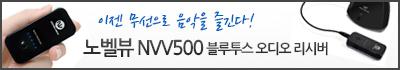 노벨뷰 NVV500