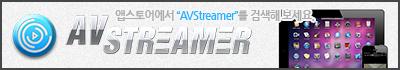 AVStreamer